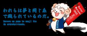Frase e mascote escolhidos para a edição deste ano do Natsu Matsuri de São Paulo. Crédito: Divulgação